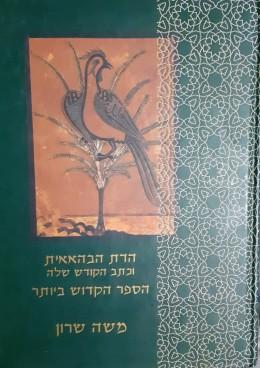 הדת הבהאאית ועתה הקודש שלה הספר הקדוש ביותר