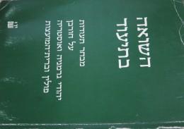 השואה בתיעוד מבחר תעודות על חורבן יהודי גרמניה ואוסטריהטריה פולין וברית המועצות