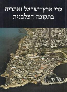 ערי ארץ-ישראל ואתריה בתקופה הצלבנית