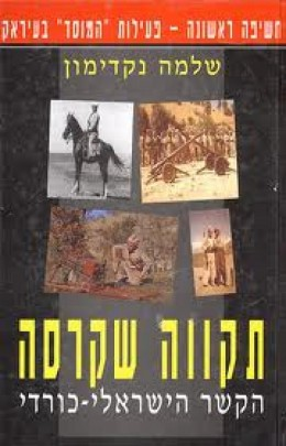 תקווה שקרסה - הקשר הישראלי-כורדי 1963-1975
