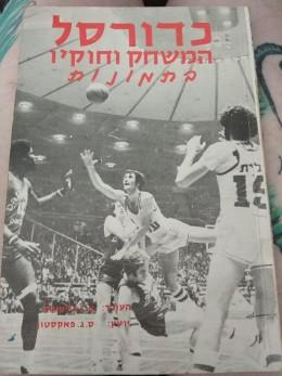 כדורסל המשחק וחוקיו בתמונות