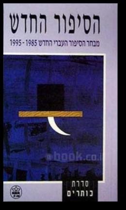 הסיפור החדש מבחר הסיפור העברי החדש 1985 1995