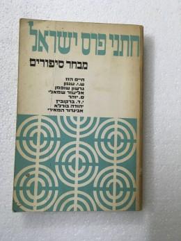 חתני פרס ישראל מבחר סיפורים