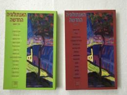האנתולוגיה החדשה (שני כרכים)