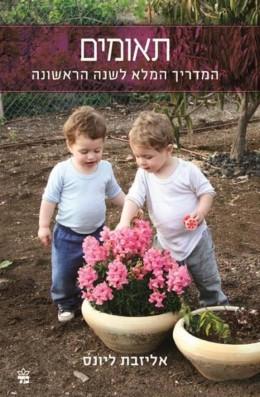 תאומים - המדריך המלא לשנה הראשונה