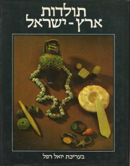 תולדות ארץ ישראל
