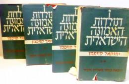 תולדות האמונה הישראלית בארבעה כרכים