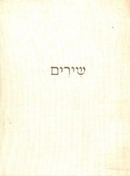 שירים משה טבנקין