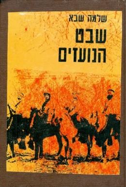 שבט הנועזים: קורות מניה וישראל שוחט וחבריהם ב