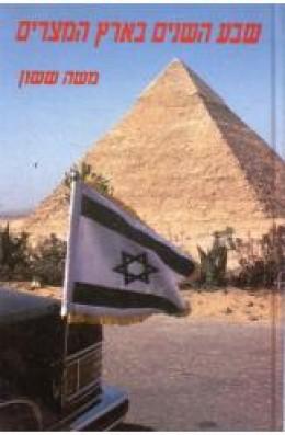 שבע השנים בארץ המצרים