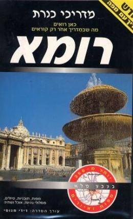 רומא - מדריכי כנרת