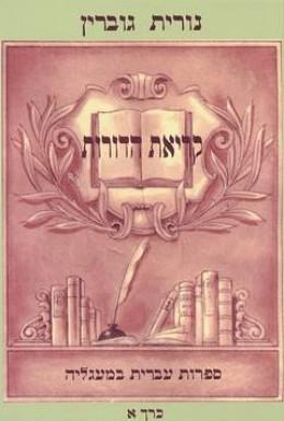 קריאת הדורות - כרך א' - ספרות עברית במעגליה
