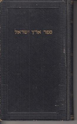 ספר ארץ ישראל