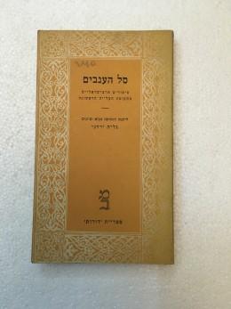 סל הענבים - סיפורים ארצישראליים מתקופת העליה הראשונה
