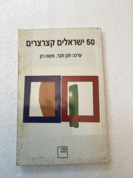 50 ישראלים קצרצרים