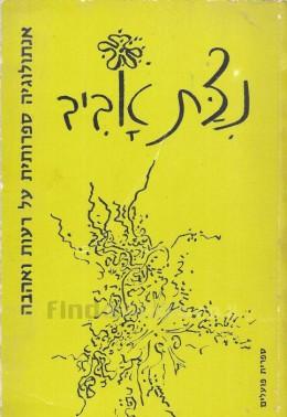 נצת אביב / ניצת אביב - אנתולוגיה ספרותית על רעות ואהבה.