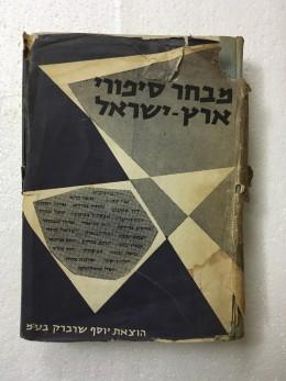 מבחר סיפורי ארץ-ישראל