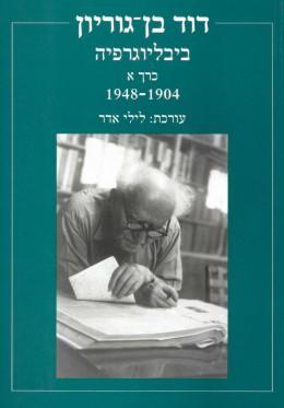 דוד בן גוריון ביבליוגרפיה א' 1948-1904 (חדש לגמרי!)