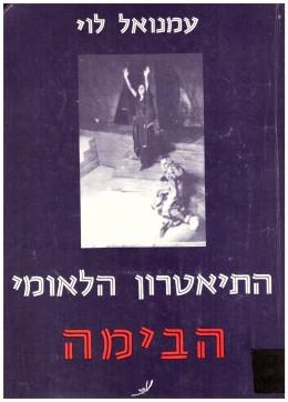 התיאטרון הלאומי הבימה: קורות התיאטרון בשנים 1917-1979