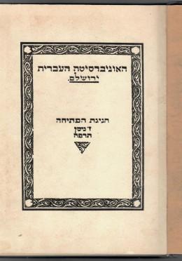 האוניברסיטה העברית בירושלים - חגיגת הפתיחה ז' ניסן תרפ