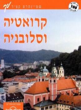 קרואטיה וסלובניה - סדרת לונלי פלנט