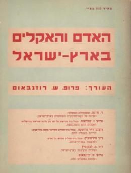 האדם והאקלים בארץ ישראל (קלימטולוגיה)