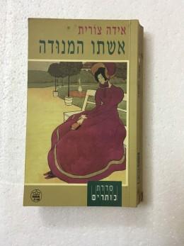 אשתו המנודה / אידה צורית