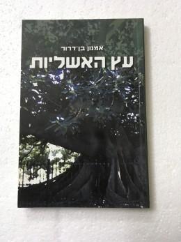 עץ האשליות