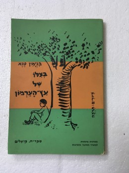 בצלו של עץ-הערמון / בנימין טנא