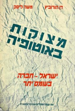 מצוקות באוטופיה : ישראל - חברה בעומס-יתר