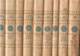 ספר המועדים: 9 כרכים (מלא) במארז מקורי