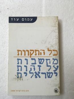 כל התקוות -מחשבות על זהות ישראלית