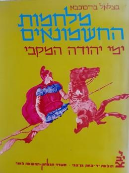 מלחמת החשמונאים ימי יהודה המקבי
