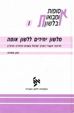 מלשון יחידים ללשון אומה - הדיבור העברי בא