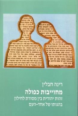 מחוייבות כפולה - זהות יהודית בין מסורת לחילון בהגותו של אחד העם (חדש לגמרי!)