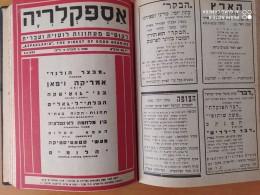 אספקלריה - לקוטים מעתונות לועזית ועברית / 1939 (מאגד 8 חוברות)
