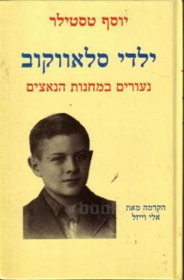 ילדי סלאווקוב : נעורים במחנות הנאצים