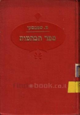 ספר הבהמות -ספר ראשון
