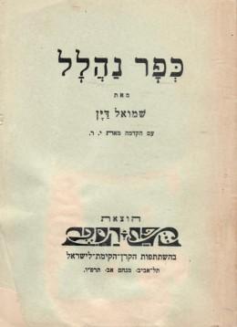 כפר נהלל (הוצ' קפת הספר 1926)