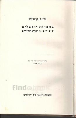 בחצרות ירושלים