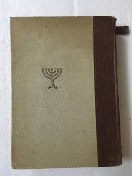 זכרונות לבית דוד