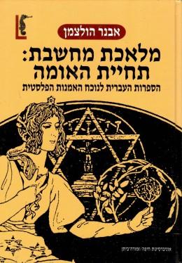 מלאכת מחשבת תחיית האומה - הספרות העברית לנוכח האמנות הפלסטית (חדש לגמרי!)