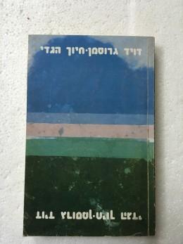 חיוך הגדי / דוד גרוסמן