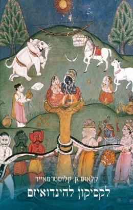 לקסיקון להינדואיזם