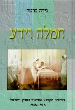 חמלה וידע : ראשית מקצוע הסיעוד בארץ-ישראל 1948-1918 (חדש לגמרי!)