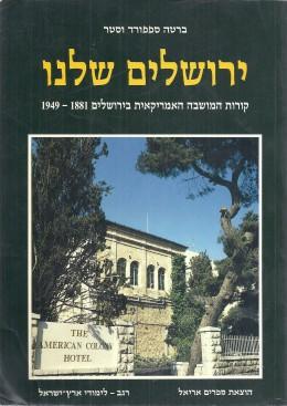 ירושלים שלנו - קורות המושבה האמריקאית בירושלים 1949-1881