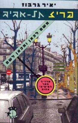פריז תל-אביב - משם לכאן ומכאן לשם