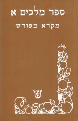 ספר מלכים א׳