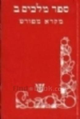 ספר מלכים ב מקרא מפורש