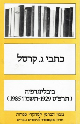 כתבי גצל קרסל - ביבליוגרפיה 1985-1929 (חדש לגמרי)
